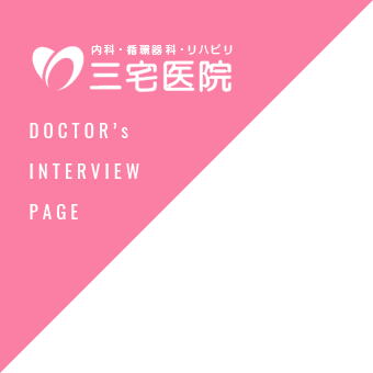 三宅医院 DOCTOR's INTERVIEW PAGE